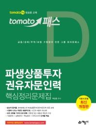 토마토패스 파생상품투자 권유자문인력 핵심정리문제집