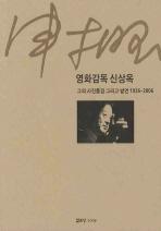 영화감독 신상옥: 그의 사진풍경 그리고 발언 1926-2006