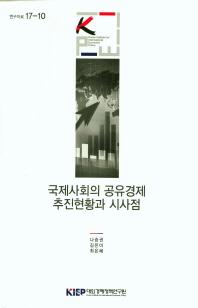 국제사회의 공유경제 추진현황과 시사점