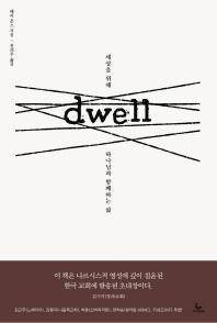 Dwell(드웰)