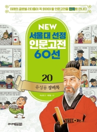 유성룡 징비록