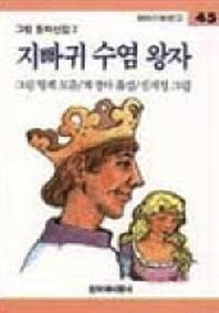지빠귀 수염 왕자