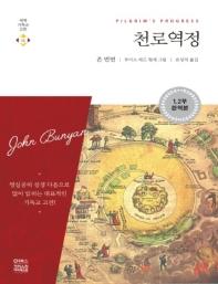 천로역정(큰글자책)