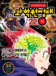 마법천자문 과학원정대. 22: 뇌