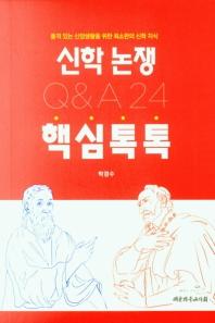 신학논쟁 핵심톡톡 Q & A 24