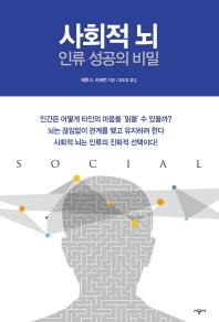 사회적 뇌 인류 성공의 비밀