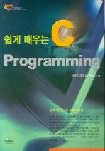 쉽게 배우는 C 프로그래밍