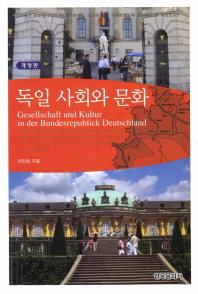 독일 사회와 문화
