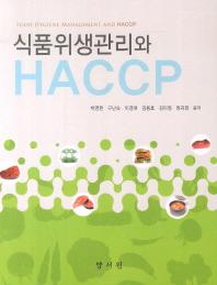 식품위생관리와 HACCP