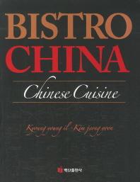 Bistro China(중국요리)
