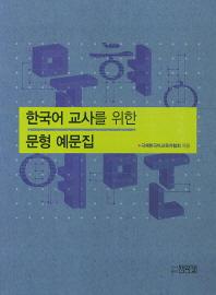 한국어 교사를 위한 문형 예문집