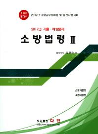 소방법령. 2(2017)