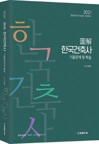 도해 한국건축사 기출문제 및 해설(2021)