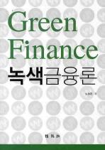녹색금융론