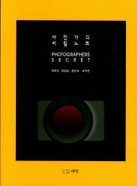 사진가의 비밀노트