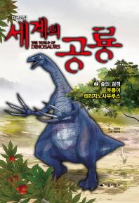 다큐코믹 세계의 공룡. 2: 숲의 검객 푸름이 테리지노사우르스