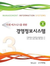미래 비즈니스를 위한 경영정보시스템