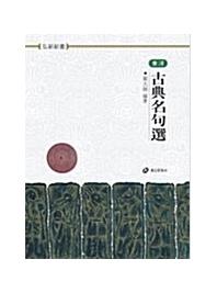 동양고전명구선(홍신한문신서 46)