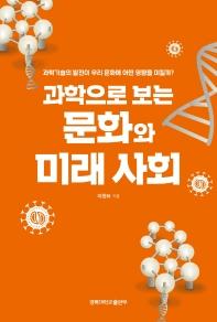 과학으로 보는 문화와 미래 사회