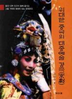 위대한 중국의 대중예술 경극