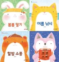 사계절 소풍 그림책 시리즈 세트
