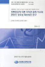 방통융합에 따른 저작권 침해 이슈와 콘텐츠 장의성 확보방안 연구