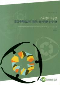 기후변화 적응형 공간계획방법의 개발과 모의적용 연구. 1