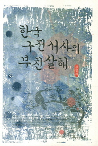 한국 구전서사의 부친살해
