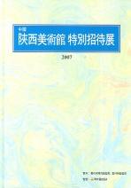 중국 섬서미술관 특별초대전(2007)