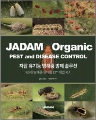 자닮 유기농 병해충 방제 솔루션