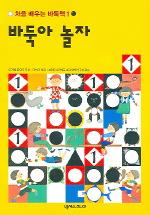 바둑아 놀자 (처음 배우는 바둑책 1)