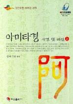 아미타경 사경 및 해설(상)