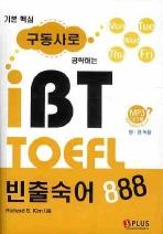 기본 핵심 구동사로 공략하는 IBT TOEFL 빈출숙어 888