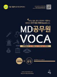 MD 공무원 VOCA