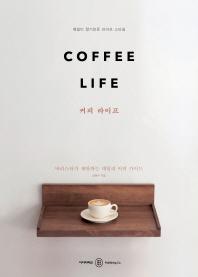 커피 라이프