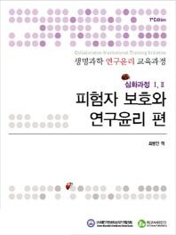 생명과학 연구윤리 교육과정: 심화과정 1 2