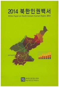 북한인권백서(2014)