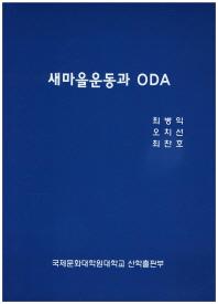 새마을운동과 ODA