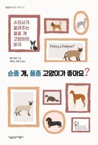 순종 개, 품종 고양이가 좋아요?