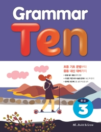 Grammar Ten 완성. 3