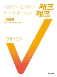 중학 국어 2-2(2021)
