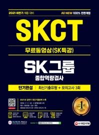 2021 하반기 All-New SKCT SK그룹 종합역량검사 단기완성 최신기출유형+모의고사 3회+무료동영상(SK특강)