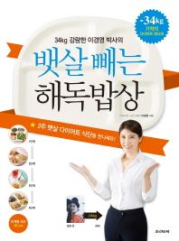 34kg 감량한 이경영 박사의 뱃살 빼는 해독밥상