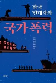 한국 현대사와 국가폭력