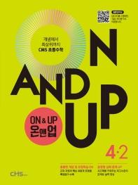 ON&UP(온앤업) 초등 수학 4-2(2021)