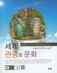 세계 관광과 문화