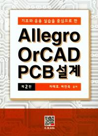 기초와 응용실습을 중심으로 한 Allegro OrCAD PCB설계