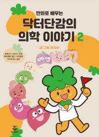 만화로 배우는 닥터단감의 의학 이야기. 2