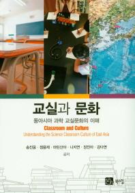 교실과 문화