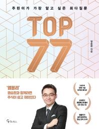 주린이가 가장 알고 싶은 최다질문 TOP 77(교보 단독 리커버)